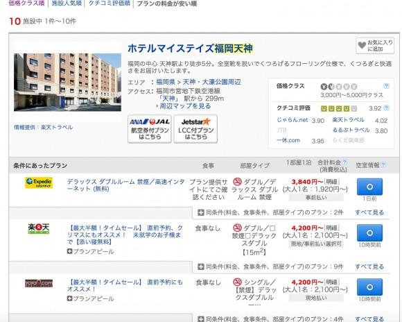 ホテル最安3