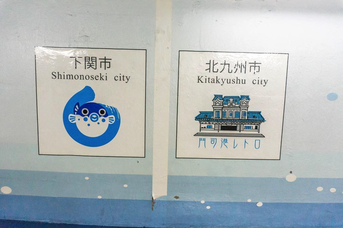 Mojikouwalk 28