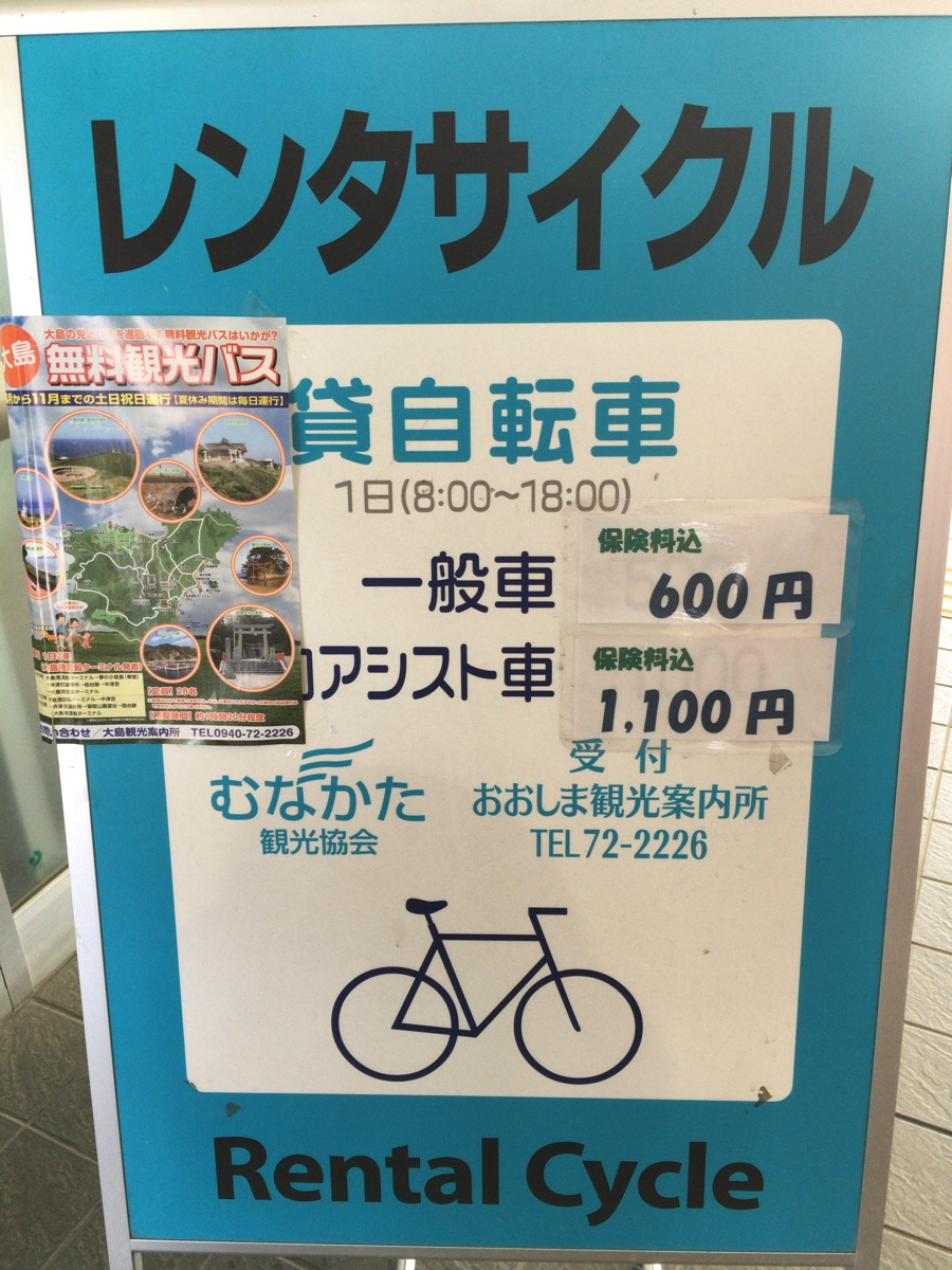 Ooshima56