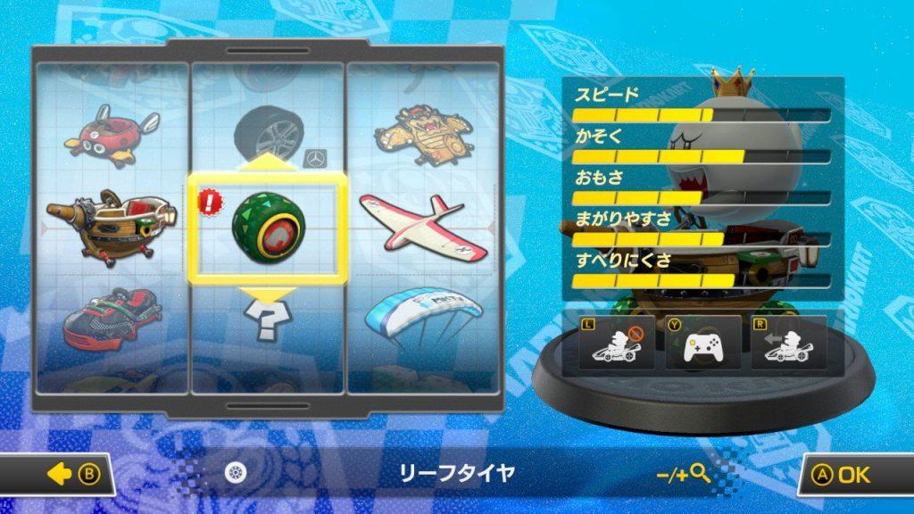 Mariocart1