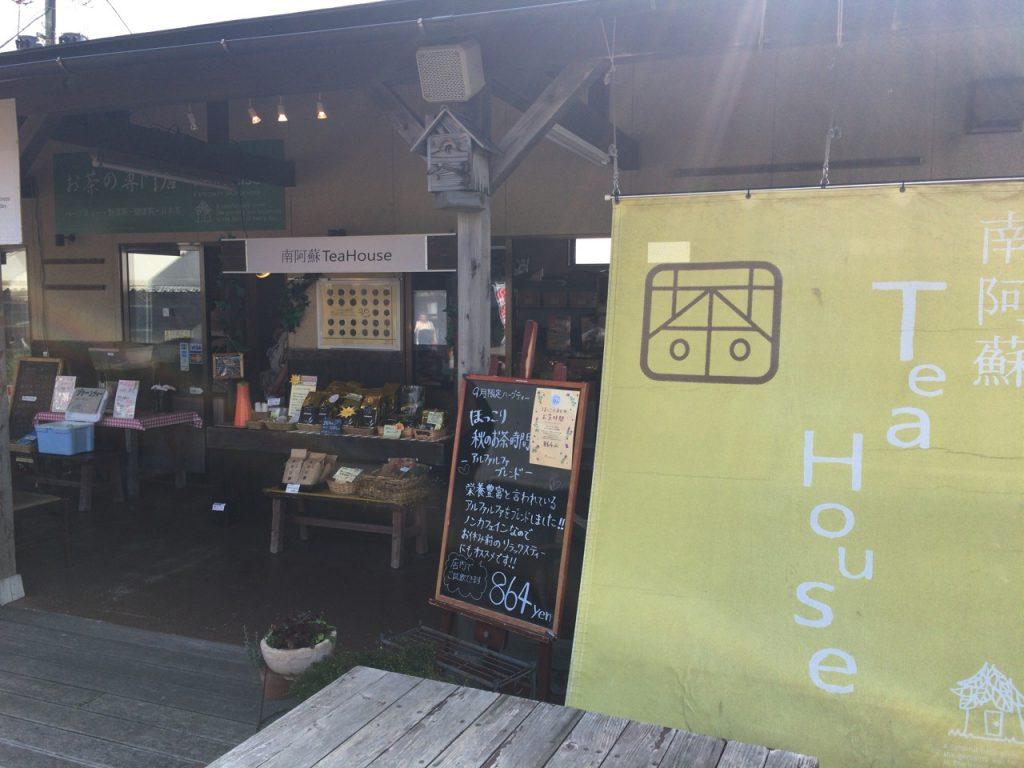 とと市場teahouse